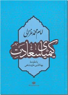 کتاب کیمیای سعادت - با مقدمه بهاالدین خرمشاهی - خرید کتاب از: www.ashja.com - کتابسرای اشجع