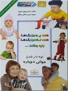 کتاب همه پدربزرگ و مادر بزرگ ها باید بدانند - نوه دار شدن، جوانی دوباره - خرید کتاب از: www.ashja.com - کتابسرای اشجع
