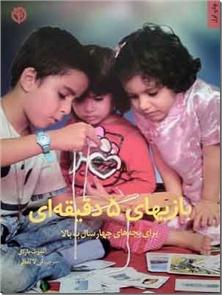 کتاب بازیهای 5 دقیقه ای - برای بچه های چهار سال به بالا - خرید کتاب از: www.ashja.com - کتابسرای اشجع