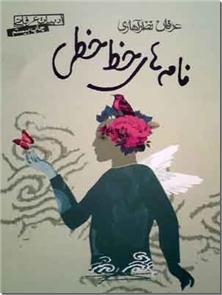 کتاب نامه های خط خطی - ادبیات عرفانی از خانم نظرآهاری - خرید کتاب از: www.ashja.com - کتابسرای اشجع