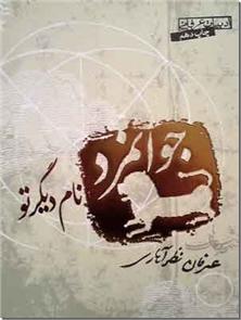 کتاب جوانمرد نام دیگر تو - ادبیات عرفانی - خرید کتاب از: www.ashja.com - کتابسرای اشجع