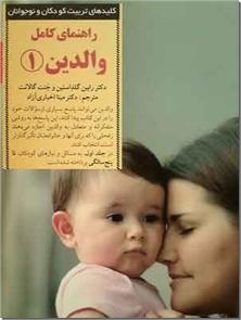 کتاب راهنمای کامل والدین 1 - کلیدهای تربیت کودکان و نوجوانان - خرید کتاب از: www.ashja.com - کتابسرای اشجع