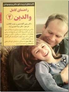 کتاب راهنمای کامل والدین 2 - کلیدهای تربیت کودکان و نوجوانان - خرید کتاب از: www.ashja.com - کتابسرای اشجع