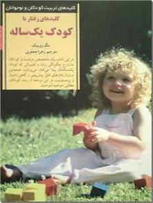 کتاب کلیدهای رفتار با کودک یک ساله - کلیدهای تربیت کودکان و نوجوانان - خرید کتاب از: www.ashja.com - کتابسرای اشجع