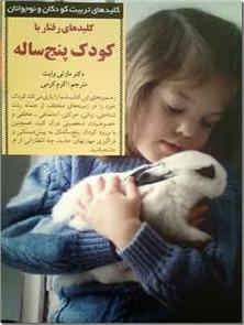 کتاب کلیدهای رفتار با کودک پنج ساله - کلیدهای تربیت کودکان و نوجوانان - خرید کتاب از: www.ashja.com - کتابسرای اشجع