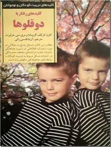 کتاب کلیدهای رفتار با دوقلوها - کلیدهای تربیت کودکان و نوجوانان - خرید کتاب از: www.ashja.com - کتابسرای اشجع
