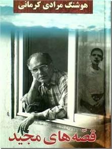 کتاب قصه های مجید - داستانهای کوتاه فارسی - خرید کتاب از: www.ashja.com - کتابسرای اشجع
