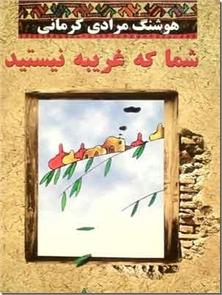 کتاب شما که غریبه نیستید - داستانهای مرادی کرمانی - خرید کتاب از: www.ashja.com - کتابسرای اشجع