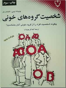 کتاب شخصیت گروه های خونی - چگونه شخصیت افراد را از گروه خونی آنان بشناسیم؟ - خرید کتاب از: www.ashja.com - کتابسرای اشجع