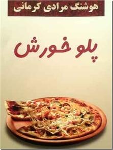 کتاب پلو خورش - هوشنگ مرادی کرمانی - قصه نوجوانان - خرید کتاب از: www.ashja.com - کتابسرای اشجع