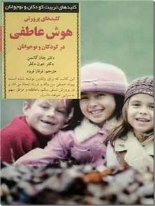 کتاب هوش عاطفی در کودکان و نوجوانان - کلیدهای تربیت کودکان و نوجوانان - خرید کتاب از: www.ashja.com - کتابسرای اشجع