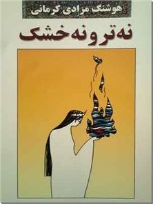 کتاب نه تر و نه خشک - قصه های نوجوانان - خرید کتاب از: www.ashja.com - کتابسرای اشجع