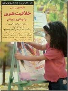 کتاب خلاقیت هنری در کودکان و نوجوانان - کلیدهای تربیت کودکان و نوجوانان - خرید کتاب از: www.ashja.com - کتابسرای اشجع