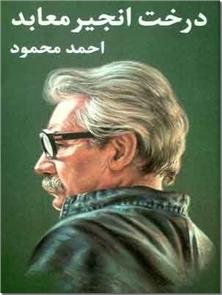 کتاب درخت انجیر معابد - رمان - دوره دو جلدی - خرید کتاب از: www.ashja.com - کتابسرای اشجع