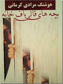 کتاب بچه های قالیباف خانه - مرادی کرمانی - مجموعه داستان برای نوجوانان - خرید کتاب از: www.ashja.com - کتابسرای اشجع