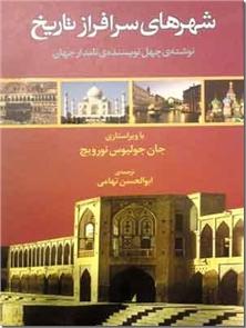 کتاب شهرهای سرافراز تاریخ - از چهل نویسنده نامدار جهان - خرید کتاب از: www.ashja.com - کتابسرای اشجع