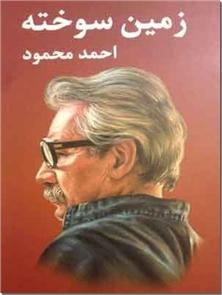کتاب زمین سوخته - رمانی از احمد محمود - خرید کتاب از: www.ashja.com - کتابسرای اشجع