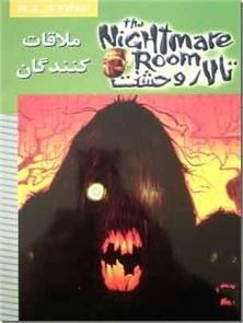 کتاب ملاقات کنندگان - تالار وحشت 12 - خرید کتاب از: www.ashja.com - کتابسرای اشجع