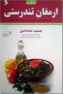 کتاب خلاصه ارمغان تندرستی - آشنایی با غذاها، نوشیدنیها، و نکتاز میوه و سبزیجات - خرید کتاب از: www.ashja.com - کتابسرای اشجع