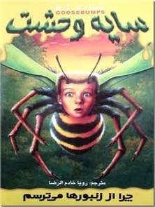 کتاب چرا از زنبورها می ترسم - سایه وحشت 1 - خرید کتاب از: www.ashja.com - کتابسرای اشجع