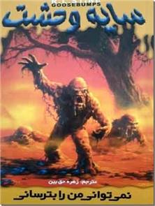 کتاب نمی توانی من را بترسانی - سایه وحشت 5 - خرید کتاب از: www.ashja.com - کتابسرای اشجع
