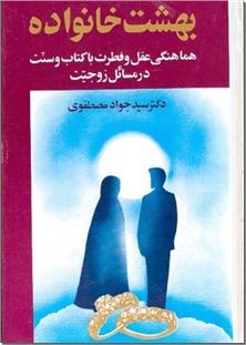 کتاب بهشت خانواده - دوجلدی - هماهنگی عقل و فطرت با کتاب و سنت در مسائل زوجیت - خرید کتاب از: www.ashja.com - کتابسرای اشجع