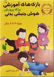 کتاب بازی های آموزشی برای پرورش هوشی جنبشی - بدنی - ویژه 4-6 سال - خرید کتاب از: www.ashja.com - کتابسرای اشجع