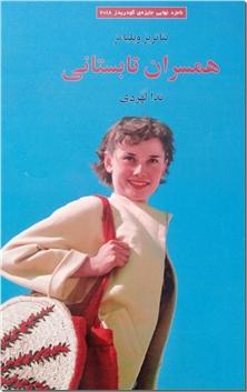 کتاب همسران تابستانی - ادبیات داستانی - رمان - خرید کتاب از: www.ashja.com - کتابسرای اشجع