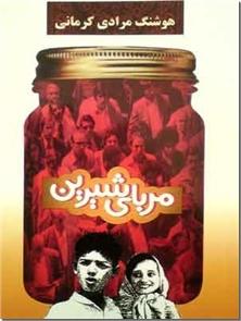 کتاب مربای شیرین - داستانی برای نوجوانان - خرید کتاب از: www.ashja.com - کتابسرای اشجع
