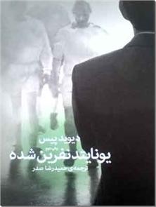 کتاب یونایتد نفرین شده - فوتبال - رمانی درباره برایان کلاف - باشگاه یونایتد - خرید کتاب از: www.ashja.com - کتابسرای اشجع