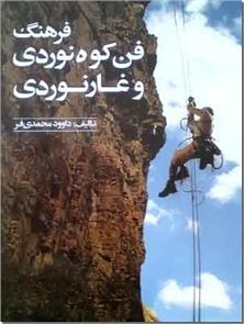 کتاب فرهنگ فن کوهنوردی و غارنوردی - فن کوه نوردی و غار نوردی - خرید کتاب از: www.ashja.com - کتابسرای اشجع
