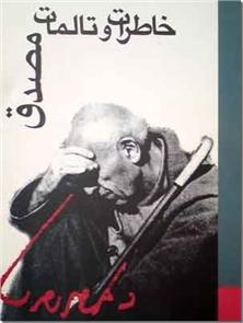 کتاب خاطرات و تالمات مصدق - شرح زندگی و خاطرات - خرید کتاب از: www.ashja.com - کتابسرای اشجع