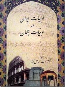 کتاب ادبیات ایران در ادبیات جهان - ادبیات تطبیقی - دکتر آذر - خرید کتاب از: www.ashja.com - کتابسرای اشجع