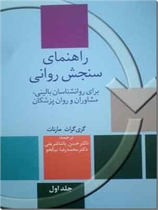 کتاب راهنمای سنجش روانی  دو جلدی - برای روانشناسان بالینی، مشاوران و روانپزشکان - خرید کتاب از: www.ashja.com - کتابسرای اشجع