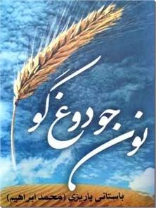 کتاب نون جو دوغ گو - باستانی پاریزی - مقاله های ادبیات فارسی - خرید کتاب از: www.ashja.com - کتابسرای اشجع
