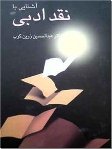 کتاب آشنایی با نقد ادبی - نقد ادبی و تاریخچه آن - خرید کتاب از: www.ashja.com - کتابسرای اشجع
