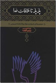 کتاب پله پله تا ملاقات خدا - زندگی، اندیشه و سلوک مولانا جلال الدین رومی - خرید کتاب از: www.ashja.com - کتابسرای اشجع