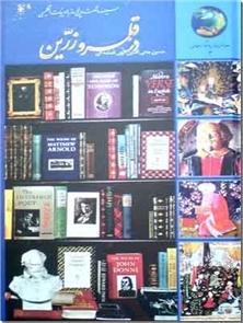 کتاب در قلمرو زرین - 365 روز با ادبیات انگلیسی- دو زبانه - 365 قطعه ادبی دوزبانه - خرید کتاب از: www.ashja.com - کتابسرای اشجع