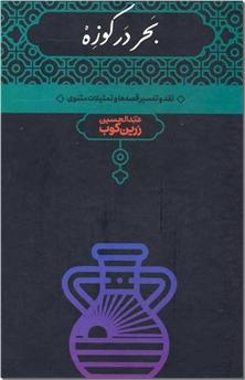 کتاب بحر در کوزه - مثنوی معنوی - نقد و تفسیر قصه ها و تمثیلات مثنوی - خرید کتاب از: www.ashja.com - کتابسرای اشجع