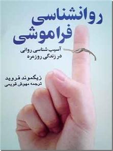 کتاب روانشناسی فراموشی - فروید - آسیب شناسی روانی در زندگی روزمره - خرید کتاب از: www.ashja.com - کتابسرای اشجع