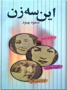کتاب این سه زن - مریم فیروز ، اشرف پهلوی ، ایران تیمورتاش - خرید کتاب از: www.ashja.com - کتابسرای اشجع
