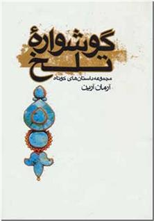 کتاب گوشواره تلخ - مجموعه داستان های کوتاه - خرید کتاب از: www.ashja.com - کتابسرای اشجع