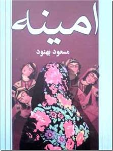 کتاب امینه - مسعود بهنود - رمانی از تاریخ قاجار - خرید کتاب از: www.ashja.com - کتابسرای اشجع