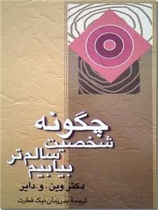 کتاب چگونه شخصیت سالم تر بیابیم - نقاط ضعف شما - خرید کتاب از: www.ashja.com - کتابسرای اشجع