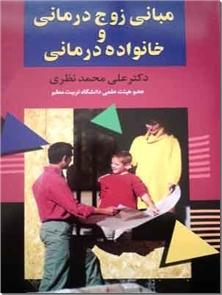 کتاب مبانی زوج درمانی و خانواده درمانی - مفاهیم اساسی ازدواج و خانواده - خرید کتاب از: www.ashja.com - کتابسرای اشجع