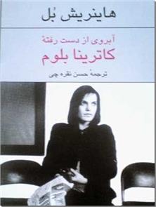 کتاب آبروی از دست رفته کاترینا بلوم - خشونت چگونه شکل میگیرد - خرید کتاب از: www.ashja.com - کتابسرای اشجع
