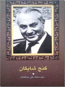 کتاب گنج شایگان - جمالزاده - اوضاع اقتصادی ایران - خرید کتاب از: www.ashja.com - کتابسرای اشجع