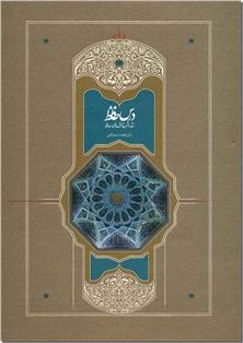 کتاب درس حافظ - شرح غزل - نقد و شرح غزلهای حافظ - دو جلدی - خرید کتاب از: www.ashja.com - کتابسرای اشجع