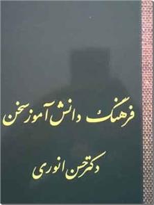کتاب فرهنگ دانش آموز سخن - واژه نامه ویژه دانش آموزان - خرید کتاب از: www.ashja.com - کتابسرای اشجع