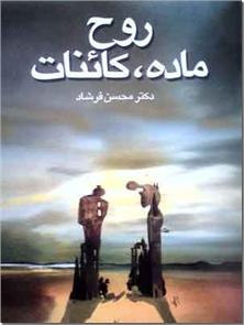 کتاب روح ، ماده ، کائنات - هستی شناسی - خرید کتاب از: www.ashja.com - کتابسرای اشجع